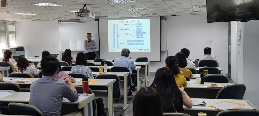 10910A(北區)「從法與時事看勞動事件法施行後之勞資互動與管理策略解析」系列講座-單元三